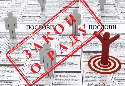 zakon_o_radu1